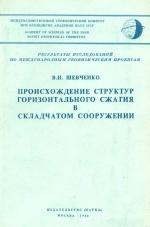 Происхождение структур горизонтального сжатия в складчатом сооружении (на примере Большого Кавказа)