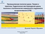 Промышленная геология урана. Теория и практика. Гидрогенные месторождения урана, геология и геотехнология скважинного подземного выщелачивания (СПВ)