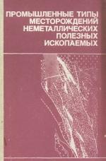 Промышленные типы неметаллических полезных ископаемых (пособие для лабораторных занятий)