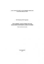Простейшие лабораторные методы выделения мономинеральных фракций. Учебно-методическое пособие