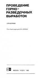 Проведение горноразведочных выработок. Справочник
