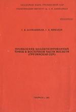 Проявления цеолитизированных туфов в восточной части Месхети (Грузинская ССР)