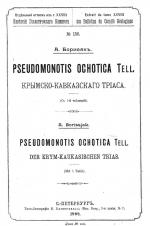 Pseudomonotis ochotica Tell Крымско-Кавказского триаса