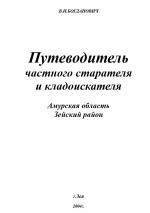Путеводитель частного старателя и кладоискателя. Амурская область, Зейский район