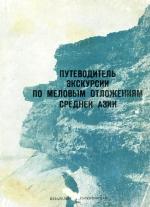 Путеводитель экскурсии по меловым отложениям Средней Азии