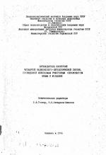 Путеводитель экскурсий четвертой палеоэколого-литологической сессии, посвященной ископаемым рифогенным образованиям Крыма и Молдавии