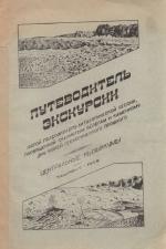 Путеводитель экскурсий пятой палеоэколо-литологической сессии, посвященной скалистым берегам и каменному дну морей геологического прошлого (Центральные Кызылкумы)