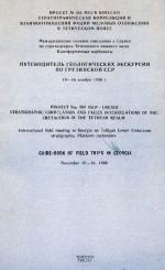 Путеводитель геологических экскурсий по Грузинской ССР. 10-16 ноября 1988 г