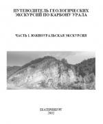 Путеводитель геологических экскурсий по карбону Урала. Часть 1. Южно-уральская экскурсия