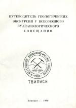 Путеводитель геологических экскурсий у Всесоюзного вулканического совещания