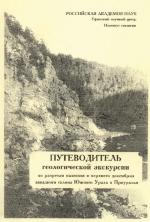 Путеводитель геологической экскурсии по разрезам палеозоя и верхнего докембрия западного склона Южного Урала и Приуралья
