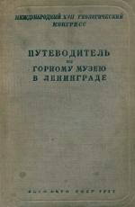 Путеводитель по горному музею в Ленинграде