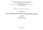 Путеводитель по первой Крымской учебно-геологической практике. Часть 2. Учебное пособие