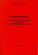 Путеводитель полевой геоэкскурсии по Геленджикскому району
