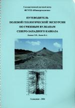 Путеводитель полевой геоэкскурсии по грязевым вулканам Северо-Западного Кавказа