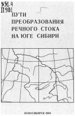 Пути преобразования речного стока на юге Сибири. Сборник научных трудов