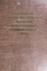 Пути реализации нефтегазового и рудного потенциала Ханты-Мансийского автономного округа - Югры. Том 2