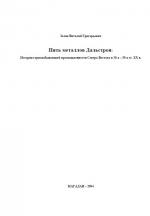 Пять металлов Дальстроя. История горнодобывающей промышленности Северо-Востока в 30-х-50-х гг XX века