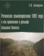 Рачинское землетрясение 1991 года и eгo проявление в рельефе Большого Кавказа