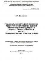 Рациональная методика поисков и геолого-экономической оценки месторождений руд редких и радиоактивных элементов. Часть 1. Прогнозирование, поиски и оценка