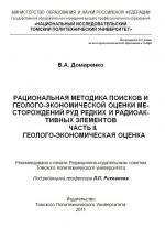 Рациональная методика поисков и геолого-экономической оценки месторождений руд редких и радиоактивных элементов. Часть 2. Геолого-экономическая оценка