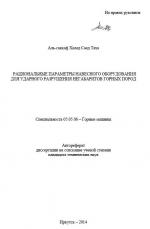 Рациональные параметры навесного оборудования для ударного разрушения негабаритов горных пород