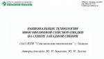 Рациональные технологии многоволновой сейсморазведки на севере Западной Сибири