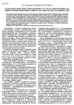 Радикальная миграция сидерофильных (СО, СR) и халькофильных (ZN) микроэлементов в почвах горного массива Евраги (Западный Саян)