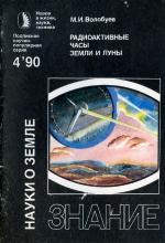 Радиоактивные часы Земли и Луны