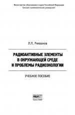 Радиоактивные элементы в окружающей среде и проблемы радиоэкологии. Учебное пособие