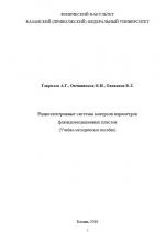 Радиоэлектронные системы контроля параметров флюидонасыщенных пластов. Учебно-методическое пособие