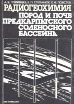 Радиогеохимия пород и почв Предкарпатского соленосного бассейна