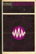 Радиогеология