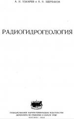 Радиогидрогеология