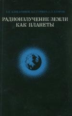 Радиоизлучение Земли как планеты