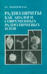 Радиоляриты как аналоги современных радиоляриевых илов