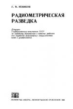 Радиометрическая разведка. Учебник