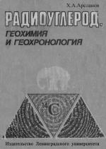 Радиоуглерод. Геохимия и геохронология