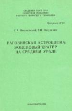 Рагозинская астроблема эоценовый кратер на Среднем Урале