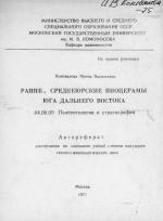 Ранне-, среднеюрские иноцерамы юга Дальнего Востока