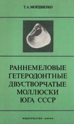 Раннемеловые гетеродонтные двустворчатые моллюски юга СССР (арктициды и глоссиды)