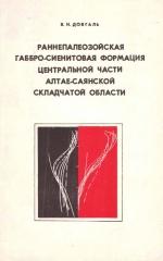 Раннепалеозойская габбро-сиенитовая формация центральной части Алтае-Саянской складчатой области