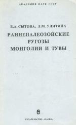 Раннепалеозойские ругозы Монголии и Тувы