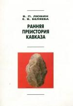 Ранняя преистория Кавказа