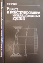 Расчет и конструирование механизированных крепей
