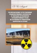 Распределение естественных радиоактивных элементов в твердых вулканитах и радиогенных газах из вулканов и гидротерм Камчатки и Курил