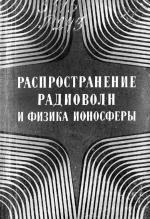 Распространение радиоволн и физика ионосферы
