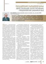 Расширение сырьевой базы действующих золоторудных предприятий Забайкалья