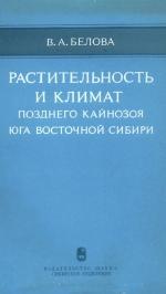 Растительность и климат позднего кайнозоя юга Восточной Сибири