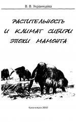 Растительность и климат Сибири эпохи Мамонта